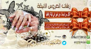 تصميم شيله وتنفيذ شيلات للعروس والعريس بأسماء