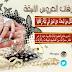 تصميم شيلات قصائد شيله شعر بالاسامي 2017