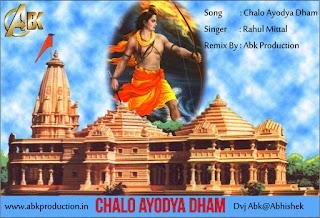 Chalo-Ayodhya-Dham-Jawano-Karana-Hai-Mandir-Nirman-rahul-Mittal-Abk-Production-Mix