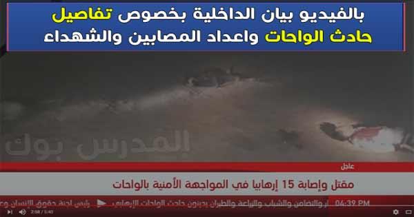بالفيديو بيان الداخلية بخصوص تفاصيل حادث الواحات واعداد المصابين والشهداء به
