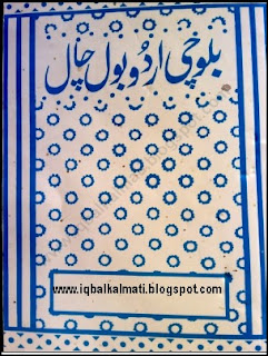 Balochi To Urdu Bol Chal Learning Book