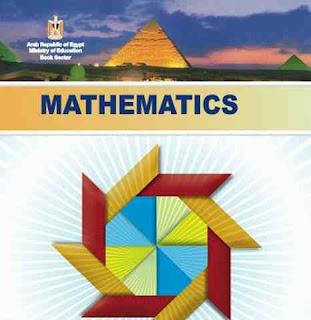 تحميل كتاب الرياضيات باللغة الانجليزية للصف الثانى الاعدادى الترم الاول2017