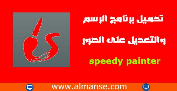 Speedy Painter