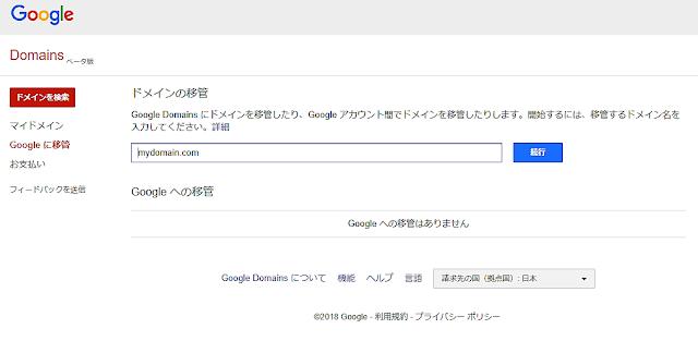 GoDaddyからGoogle Domainsへドメイン移管をする方法