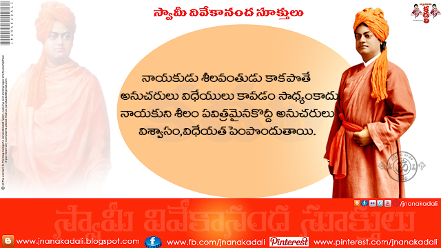 Best Telugu Swamy Vivekananda inspirational success Quotations,Telugu Nice Quotes by Swami Vivekananda,Swami Vivekananda Telugu Thoughts,Best Swami Vivekananda Quotes images,Swami Vivekananda Telugu Wallpapers, New Swami Vivekananda Life Quotes,facebook telugu quotes, best Swami Vivekananda images, telugu quotations gallery, telugu kavithalu images, best telugu quotations, new telugu quotes wallapers, latest telugu quotes photos