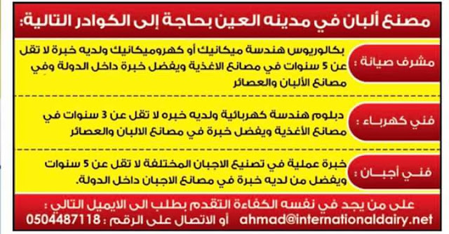 وظائف خالية فى مصنع البان فى الإمارات 2020
