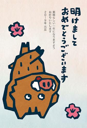 昼寝をしている猪の版画年賀状(亥年)