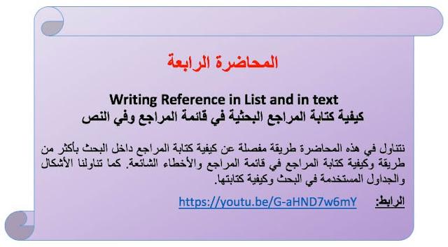 المحاضرة الرابعة | كيفية كتابة المراجع البحثية في قائمة المراجع وفي النص