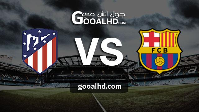 مشاهدة مباراة برشلونة واتليتكو مدريد بث مباشر اليوم اونلاين 06-04-2019 في الدوري الاسباني