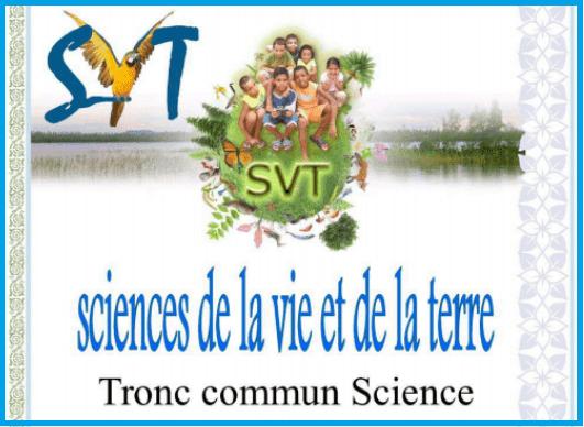 دروس علوم الحياة والارض جدع مشترك خيار فرنسية