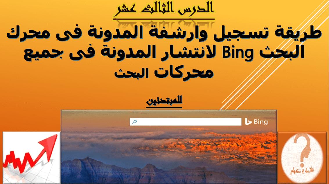 طريقة تسجيل وارشفة المدونة فى محرك البحث bing  لانتشار المدونة فى جميع محركات البحث