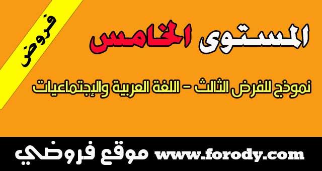 المستوى الخامس:نموذج للفرض الثالث في مادتي اللغة العربية والإجتماعيات