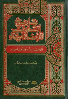 تحميل تاريخ الشعوب الإسلامية الحديث والمعاصر pdf حسان حلاق