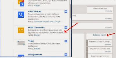 http://www.iozarabotke.ru/2014/05/kak-ustanoviti-formu-podpiski-Justclick-v-blogspot.html