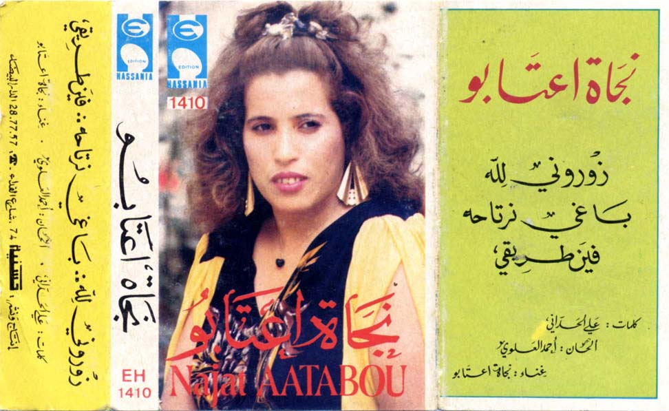Moroccan Tape Stash: Najat Aatabou - The Orchestral Album