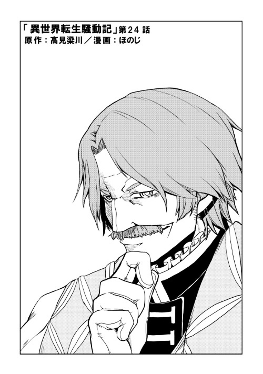 Baca Manga Isekai Tensei Soudoki Chapter 24 Bahasa Indonesia