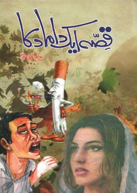 Qissa Aik Damad Ka Urdu Novel by Aleem Ul Haq Haqqi Download PDF