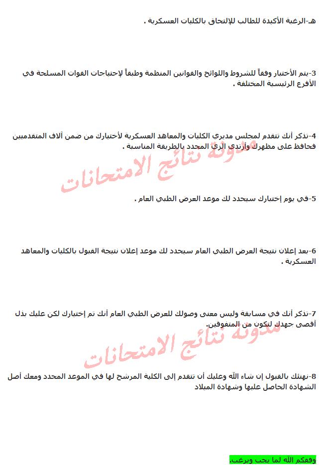 قبول دفعة جديدة بالمدارس الثانوية العسكرية للتمريض 2014 التسجيل والتنسيق والشروط