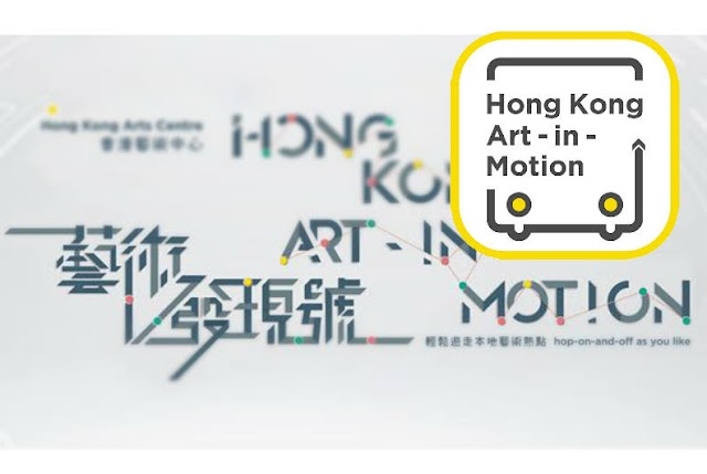【好app生活】發現身邊的藝術文青 《 Hong Kong Art-in-Motion 》