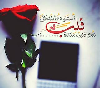صور خلفيات دينيه معبره 2019 اجمل الصور الاسلامية المعبرة 1461999008932.png