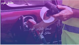 انخفاض فى اسعار: البنزين اليوم السبت