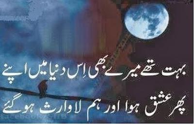 urdu poetry,urdu sad poetry,sad shayari,urdu sad shayari