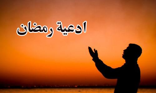 دعاء اليوم التاسبع من رمضان الثلاثاء 14 يونيو 2016 ادعية شهر رمضان | اليوم التاسبع 9 |و تواب الدعاء