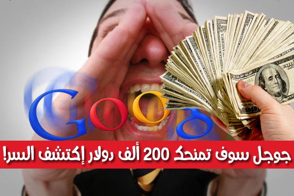 شركة جوجل تمنحك 200 ألف دولار بقيامك بهذا الأمر | إكتشفه الأن !