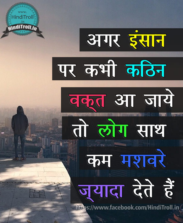 Agar Insaan Par Kabhi Kathin Life Hindi Quotes Hinditrollin