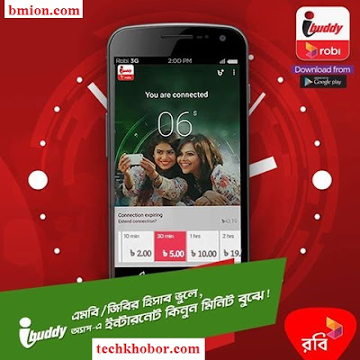 Robi-iBuddy-App-Buy-Time-Based-Internet-Minutes-10-to-30Minute- Internet-2Tk-to-60TK