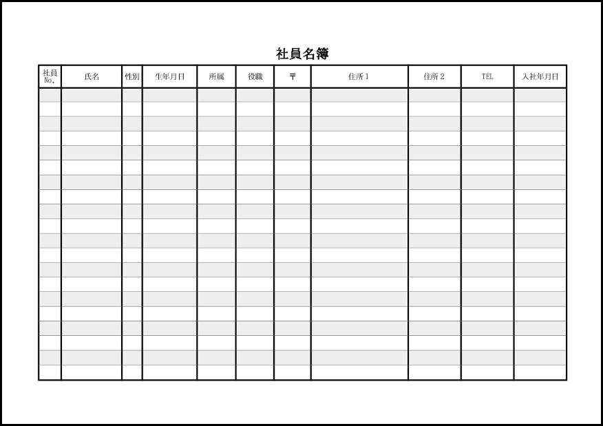社員名簿 003