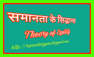 Theories of Equality
