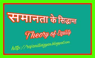समानता के सिद्धान्त, equality theory in hindi