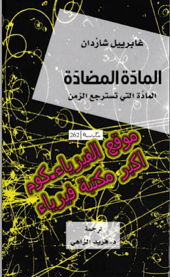 تحميل كتاب المادة المضادة التي تسترجع الزمن pdf