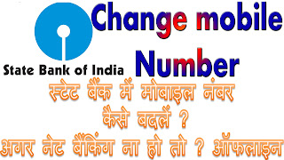 How to change mobile number in sbi bank account | State bank khate me mobile number kaise badale