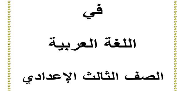 تحميل مذكرة لغة عربية للصف الثالث الاعدادى ترم أول 2019