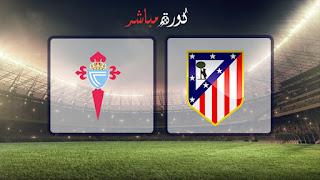 مشاهدة مباراة اتليتكو مدريد وسيلتا فيغو بث مباشر 13-04-2019 الدوري الاسباني