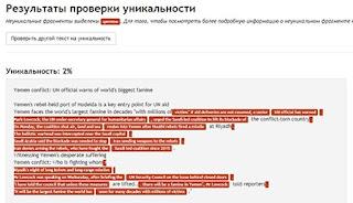 Проверяем оригинальность статьи на pr-cy.ru