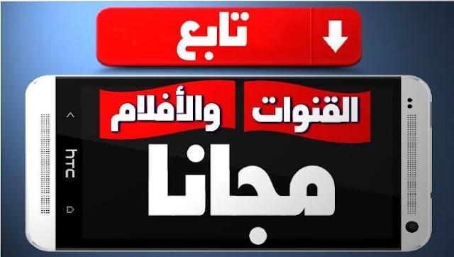 تطبيق IP TV مجاني Free لمشاهدة القنوات العربية والأجنبية الخاصة بنقل المباريات والدرويات ومشاهدة الأفلام العربية والأجنبية النترجمة,اونلاين ومجانا.