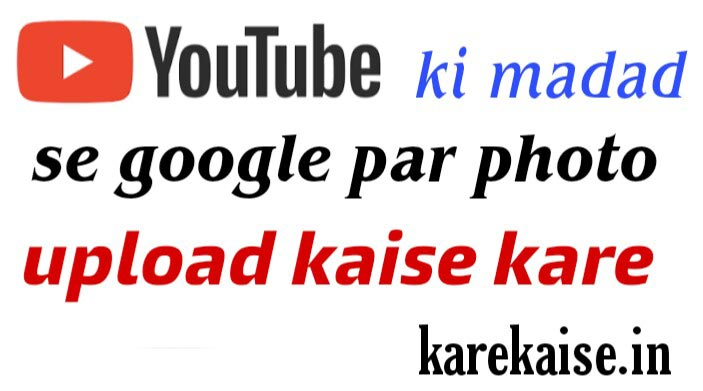 apne photo ko google par upload kaise karu