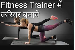 Fitness Trainer बनकर पैसा कमाये