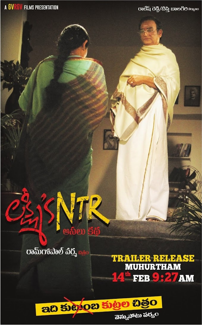 Lakshmi's NTR Ringtones for Mobile