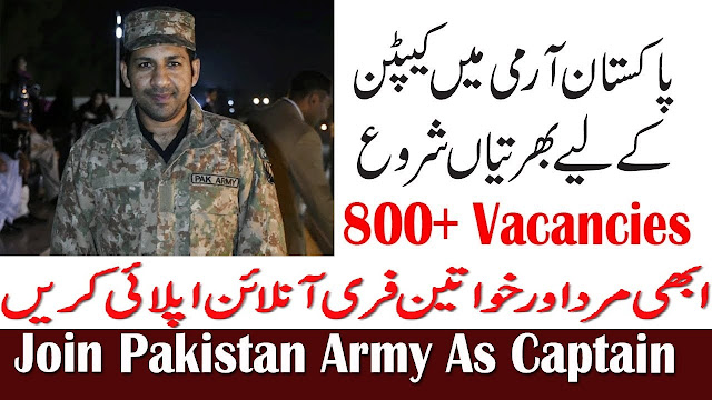 800+Vacancy Pakistan Army Captain - Major Jobs 2020 Apply Online