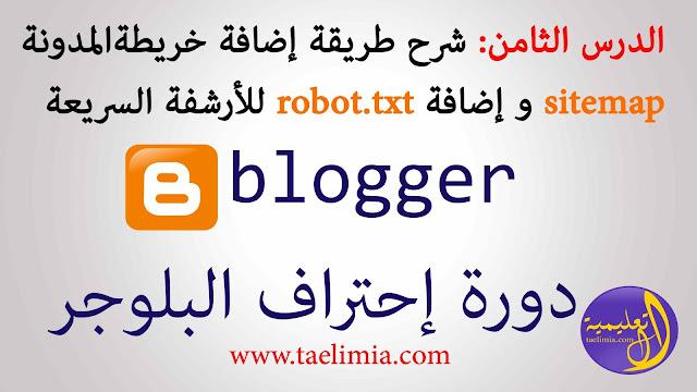 دورة ,احتراف ,البلوجر ,| ,الدرس, 8,:, شرح ,طريقة ,إضافة, خريطة ,المدونة ,sitemap ,و, robot.txt ,للأرشفة ,السريعة, لمدونتك