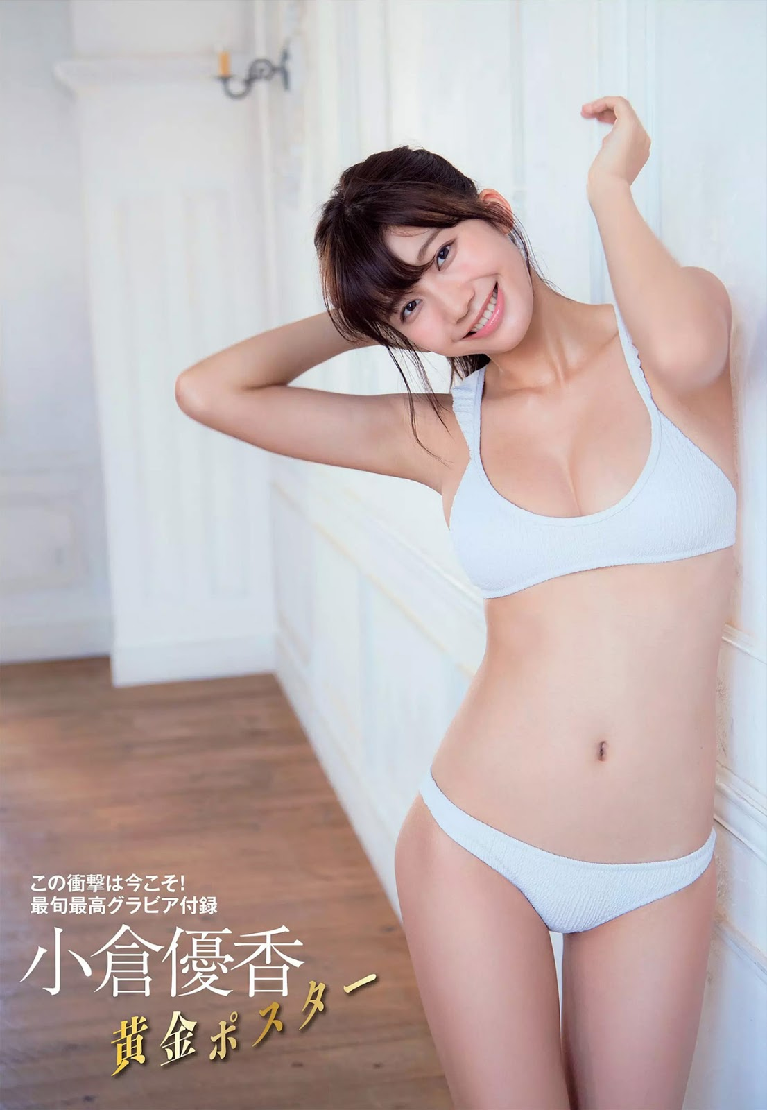 Yuka Ogura 小倉優香, FLASH 電子版 2018.01.02 Part.02 (フラッシュ 2018年01月02日号)