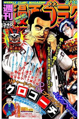 [雑誌] 週刊漫画ゴラク 2017年02月10日号 [Manga Goraku 2017-02-10] Raw Download