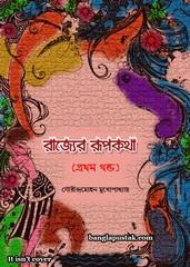 রাজ্যের রূপকথা- সৌরীন্দ্রমোহন মুখোপাধ্যায়