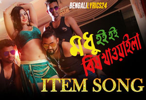 Modhu Hoi Hoi Bish Khawaila (Bengali Movie) Lyrics - Title Song