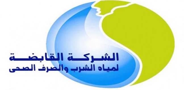 وظائف شركة مياه الشرب والصرف الصحى للمؤهلات الهعليا والتقديم حتى 24 / 5 / 2018 منشور اليوم بالاهرام - تقدم الان