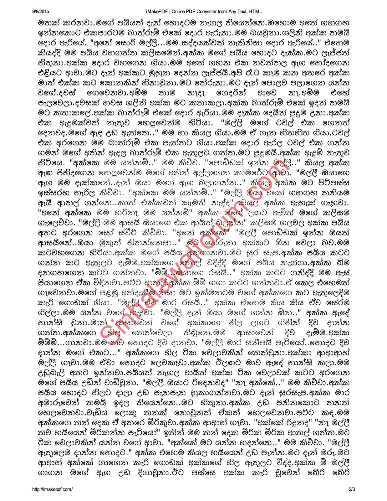 sinhala wala kathandara submited images pic fly